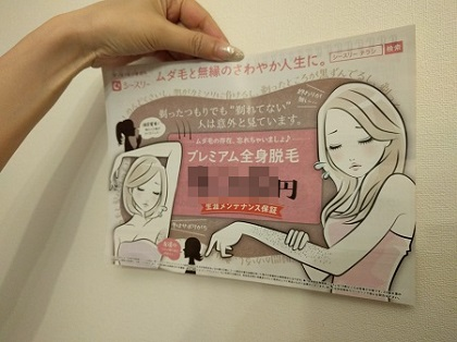シースリー(C3)千葉店のプレミアム全身脱毛