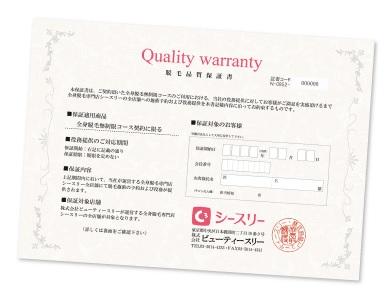 シースリー(C3)京都河原町店の脱毛は保証付き