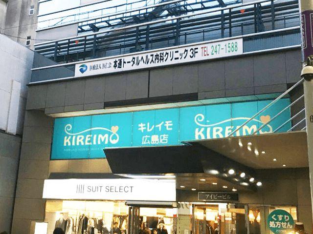 キレイモ広島本通店