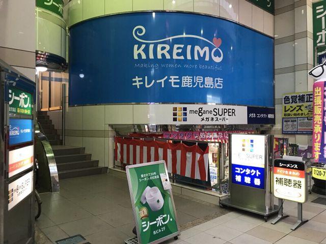 キレイモ(KIREIMO)鹿児島いづろ通店