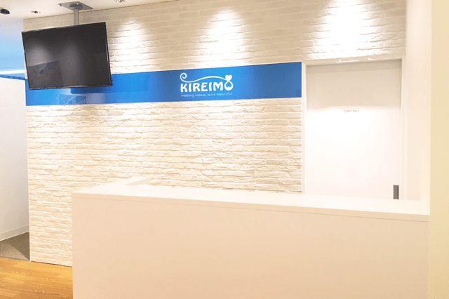 名古屋市でのキレイモ(KIREIMO)全身脱毛