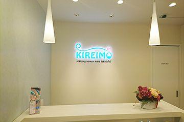 京都市でのキレイモ(KIREIMO)全身脱毛