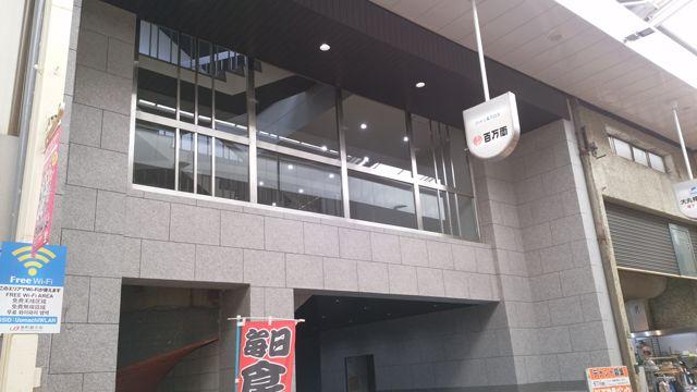 キレイモ(KIREIMO)小倉店