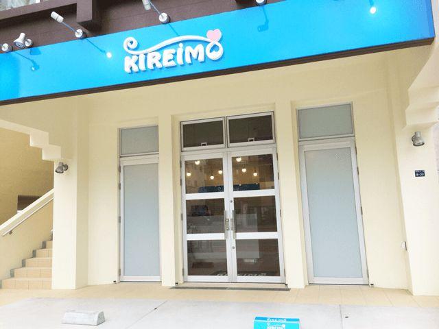 キレイモ(KIREIMO)沖縄新都心店