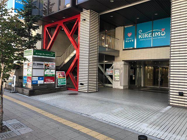 キレイモ(KIREIMO)大宮東口店