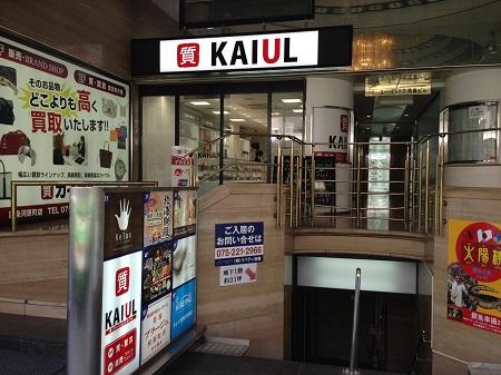 キレイモ(KIREIMO)四条河原町店
