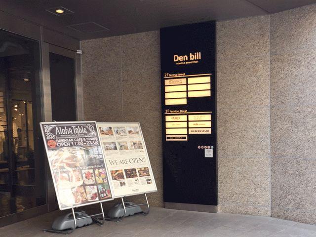 キレイモ静岡Denbill店